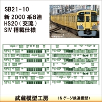 SB21-10:新2000系8連HS20(交流)/SIV仕様【武蔵模型工房 Nゲージ 鉄道模型】