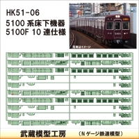 HK51-06:5100系5100F 10連 床下機器【武蔵模型工房 Nゲージ 鉄道模型】