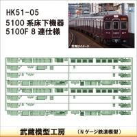 HK51-05:5100系5100F 8連 床下機器【武蔵模型工房 Nゲージ 鉄道模型】