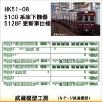 HK51-08:5100系 5128F 更新車床下機器【武蔵模型工房 Nゲージ 鉄道模型】