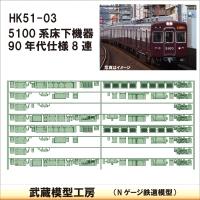 HK51-03:5100系90年代仕様床下機器(8連)【武蔵模型工房 Nゲージ 鉄道模型】