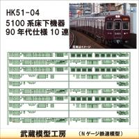 HK51-04:5100系 90年代仕様床下機器(10連)【武蔵模型工房 Nゲージ 鉄道模型】