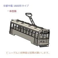 (Nゲージ)京都市電 1600形タイプ 一体型