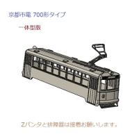 (Nゲージ)京都市電 700形タイプ 一体型