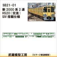 SB21-01:新2000系2連HS20(交流)/SIV仕様【武蔵模型工房Nゲージ 鉄道模型】