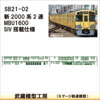 SB21-02:新2000系 2連 MBU1600/SIV仕様【武蔵模型工房Nゲージ 鉄道模型】