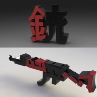 漢字パズル「銃」