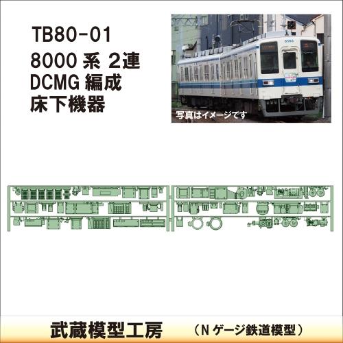 TB80-01:8000系(2連)DCMG編成 床下機器【武蔵模型工房 Nゲージ 鉄道模型】