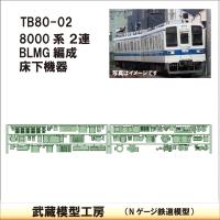 TB80-02:8000系(2連)BLMG編成 床下機器【武蔵模型工房 Nゲージ 鉄道模型】