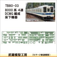 TB80-03:8000系(4連)DCMG編成 床下機器【武蔵模型工房 Nゲージ 鉄道模型】