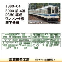 TB80-04:8000系(4連)DCMGワンマン 床下機器【武蔵模型工房 Nゲージ 鉄道模型】