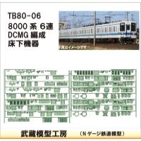 TB80-06:8000系(6連)DCMG編成 床下機器【武蔵模型工房 Nゲージ 鉄道模型】
