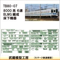 TB80-07:8000系(6連)BLMG編成 床下機器【武蔵模型工房 Nゲージ 鉄道模型】