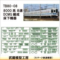 TB80-08:8000系(8連)DCMG編成 床下機器【武蔵模型工房 Nゲージ 鉄道模型】