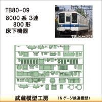 TB80-09:800形(3連)床下機器【武蔵模型工房 Nゲージ 鉄道模型】
