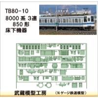 TB80-10:850形(3連)床下機器【武蔵模型工房 Nゲージ 鉄道模型】