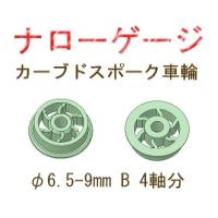 カーブドスポーク内側用B 4軸分 φ6.5【鉄道模型 HOナロー HOn(1/80 9mm)】