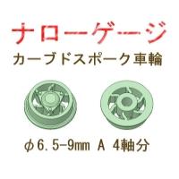 カーブドスポーク内側用A 4軸分 φ6.5【鉄道模型 HOナロー HOn(1/80 9mm)】