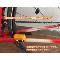 【Bontrager】Duotrap S 取付ケース(チェーンステー直径17mmまで用)