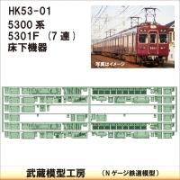 HK53-01:5300系5301F 床下機器【武蔵模型工房 Nゲージ 鉄道模型】