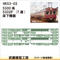 HK53-02:5300系5302F 床下機器【武蔵模型工房 Nゲージ 鉄道模型】