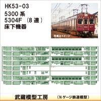 HK53-03:5300系5304F 床下機器【武蔵模型工房 Nゲージ 鉄道模型】
