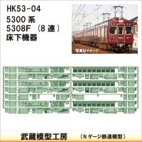 HK53-04:5300系5308F 床下機器【武蔵模型工房 Nゲージ 鉄道模型】.stl