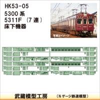 HK53-05:5300系5311F 床下機器【武蔵模型工房 Nゲージ 鉄道模型】