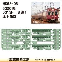 HK53-06:5300系5313F 床下機器【武蔵模型工房 Nゲージ 鉄道模型】