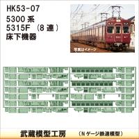 HK53-07:5300系5315F 床下機器【武蔵模型工房 Nゲージ 鉄道模型】