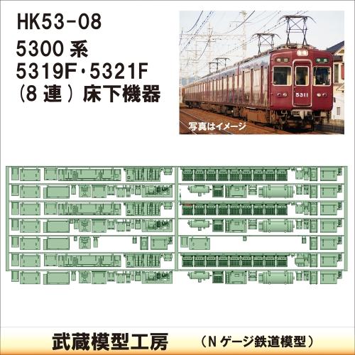 HK53-08:5300系5319F・5321F 床下機器【武蔵模型工房 Nゲージ 鉄道模型】