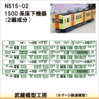 NS15-02:1500系床下機器(2編成分)【武蔵模型工房 Nゲージ 鉄道模型】