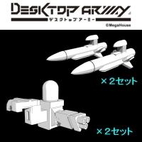 デスクトップアーミー用装備品「空対地高速ミサイル&近接防御火器セット」(×2)
