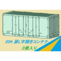 【鉄道模型】20ft 扉L字開きコンテナ 3個セット