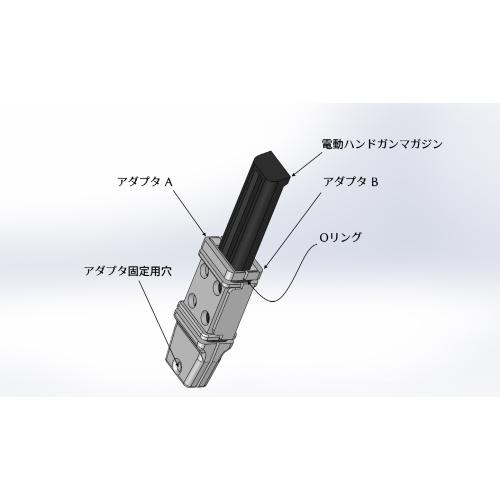 【新価格】電動ハンドガン用マガジンポーチアダプタ(1セット)