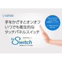 非接触タッチスイッチ用プレート(マーク凹版)