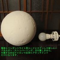 月のペンダントライト用 シェード