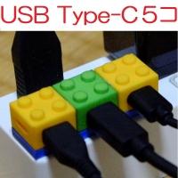 スマホの充電ケーブル刺しとくヤツ【5個セット USB Type-C】