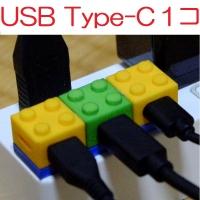 スマホの充電ケーブル刺しとくヤツ【1個のみ USB Type-C】