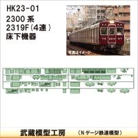 HK23-01:2300系2319F(4連)床下機器【武蔵模型工房 Nゲージ 鉄道模型】