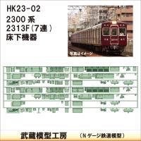 HK23-02:2300系2313F(7連)床下機器【武蔵模型工房 Nゲージ 鉄道模型】