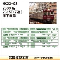 HK23-03:2300系2315F(7連)床下機器【武蔵模型工房 Nゲージ 鉄道模型】