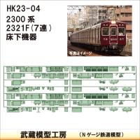 HK23-04:2300系2321F(7連)床下機器【武蔵模型工房 Nゲージ 鉄道模型】