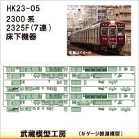 HK23-05:2300系2325F(7連)床下機器【武蔵模型工房 Nゲージ 鉄道模型】