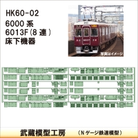 HK60-02:6000系 6013F 8連床下機器【武蔵模型工房 Nゲージ 鉄道模型】