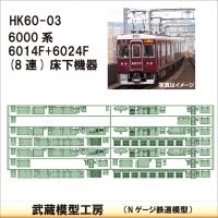 HK60-03:6000系6014F+6024F床下機器【武蔵模型工房 Nゲージ 鉄道模型】
