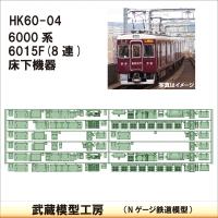 HK60-04:6000系6015F 8連床下機器【武蔵模型工房 Nゲージ 鉄道模型】