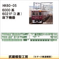HK60-05:6000系 6021F 3連床下機器【武蔵模型工房 Nゲージ 鉄道模型】