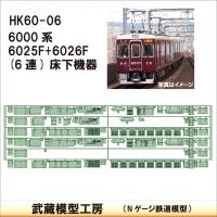 HK60-06:6000系6025+6026F 6連床下機器【武蔵模型工房 Nゲージ 鉄道模型】
