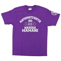 成すままTシャツ (紫)